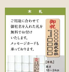 木札:ご用途に合わせて御社名を入れた札を無料でお付けいたします。メッセージカードも承っております。高さ18~24cm、幅7~9cm(※家庭用胡蝶蘭には、木札・メッセージカードは付きません。)