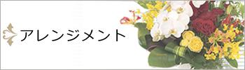 アレンジメント・アレンジ花